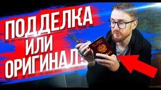 КУПИЛ ПАСПОРТ ЛЕВОГО МУЖИКА У БАРЫГИ С АВИТО - EVG