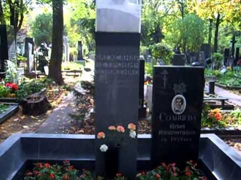 Новодевичье кладбище.  Старая территория.  Артисты