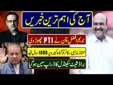 Nadeem Afzal Chan | Broadsheet Contacted By ISI | Haroon Yahya | Pakistan News Headlines