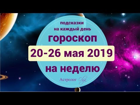 Время ставить точку. ГОРОСКОП на НЕДЕЛЮ 20-26 мая 2019. Астролог Olga