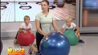 Тренировка с фитболом для детей. Утро с Губернией 12/09/2014 GuberniaTV
