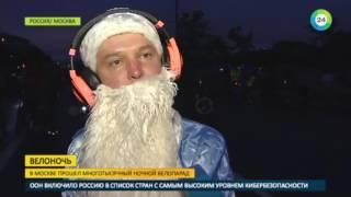 Кручу, педали кручу  ночной велопарад собрал тысячи москвичей