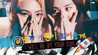 """[M/V] HYOYEON x SEOHYUN ―""""I'll Be By Your Side"""" ♡ - Stafaband"""