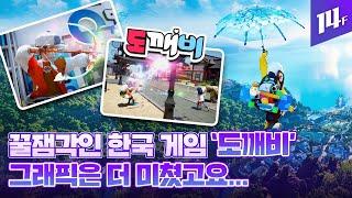 넘사벽 그래픽에 한국 문화까지 녹여낸 K-게임의 등장!…