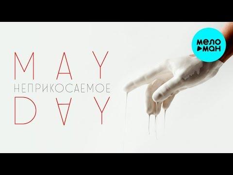 Mayday - Неприкасаемое Single