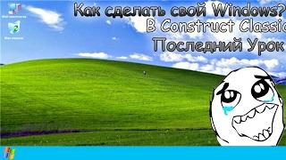 Как сделать свой Windows??? в Construct Classic 2 урок