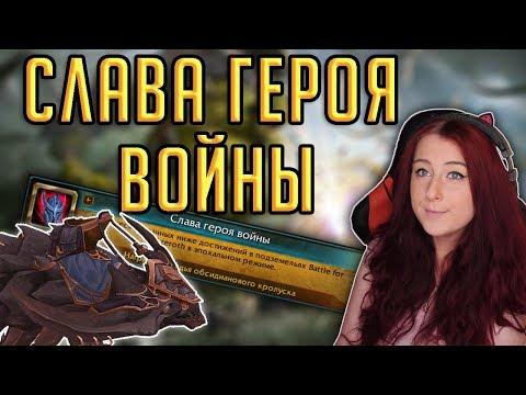 СЛАВА ГЕРОЯ ВОЙНЫ - подробный гайд по ачивкам в Battle for Azeroth!