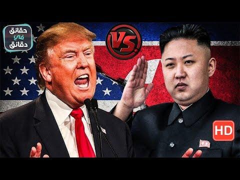 """بالأرقام : هل تستطيع """"كوريا الشمالية"""" مواجهة """"الولايات المتحدة"""" عسكرياً ؟"""