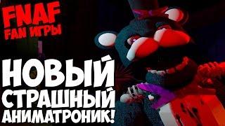- The Return To Freddy s 4 НОВЫЙ СТРАШНЫЙ АНИМАТРОНИК 5 ночей у Фредди