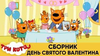 Три кота Сборник День Cвятого Валентина Мультфильмы для детей