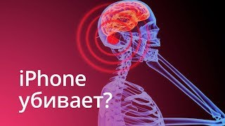 #Главное - Опасно ли излучение вашего смартфона?