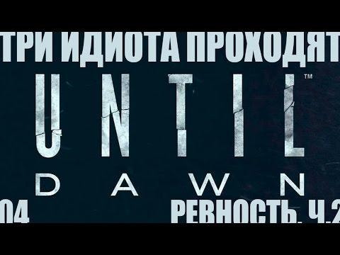 Три идиота проходят Until Dawn: pt10 - Глава 6: Месть (ч.2)из YouTube · С высокой четкостью · Длительность: 33 мин12 с  · Просмотры: более 3000 · отправлено: 16.01.2016 · кем отправлено: BioAlienR