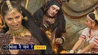 Bhola Nai Mane Re Nai Mane || भोला नै माने ने  || Anuja || Shanaz Akhtar || Hindi Shiv Bhajan