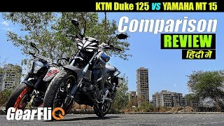 Exclusive Real Comparison | KTM Duke 125 Vs Yamaha MT 15 | Which is better? | हिंदी में