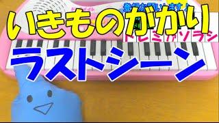 1本指ピアノ【ラストシーン】いきものがかり 四月は君の嘘 簡単ドレミ楽譜 初心者向け