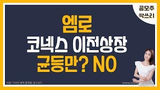 [주식] 엠로, 국내 1위 기업이라는데... 균등만이라도 청약 해야할까? / 코넥스 이전상장
