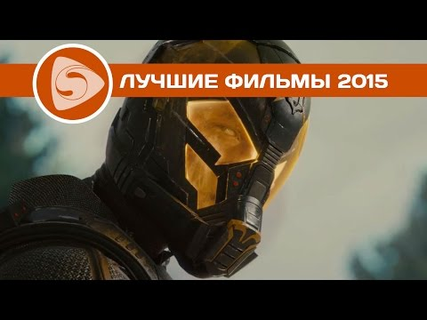 ТОП-20 лучших фильмов 2015 года. Часть 1/4 - Ruslar.Biz