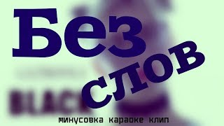 GAZIROVKA _ BLACK _ | БЕЗ слов | Минусовка | Караоке | Клип |