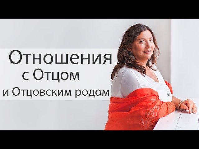 """""""Отношения с Отцом и мужским родом""""   Диана Щербанская"""