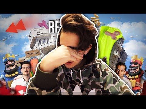 למה העייפו אותי מהיוטיוב ריווינד!?! (YouTube Rewind 2017)