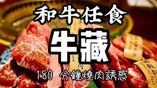 【香港美食】燒肉放題 有驚喜 澳洲和牛放題 $288 全包食一晚,尖沙咀放題推介 放題任食 牛藏燒肉