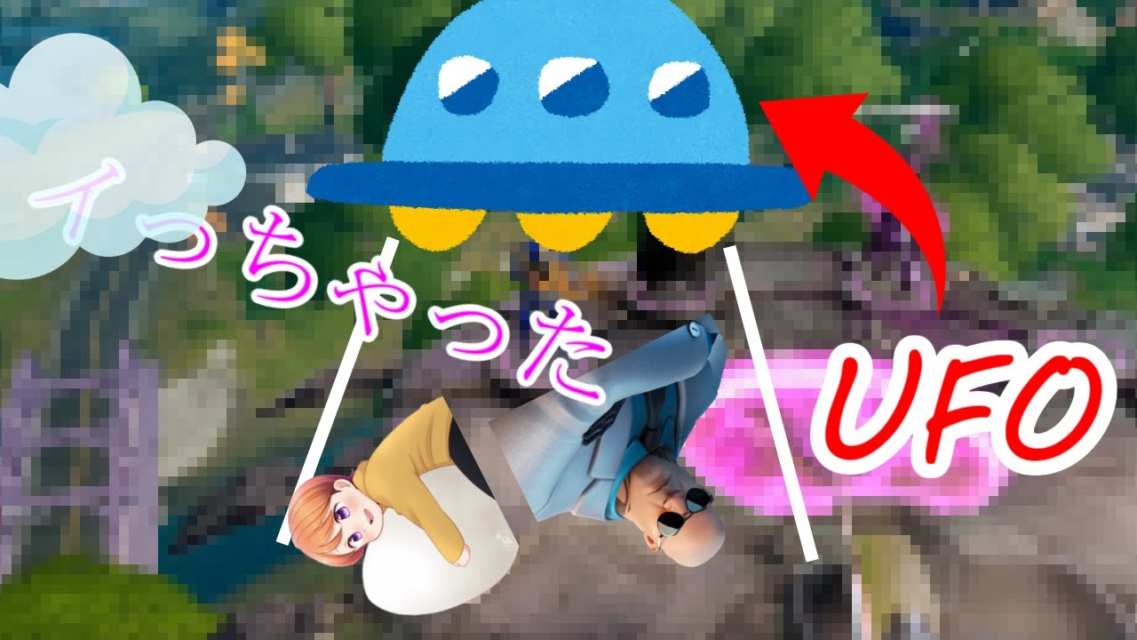 【実況】(しいちゃんねる)新シーズンUFOで遊んじゃって大変だ!【フォートナイト】
