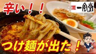 一風堂→https://www.ippudo.com/news/2019_tsukemen/ ◉わっきーTVグルメ...