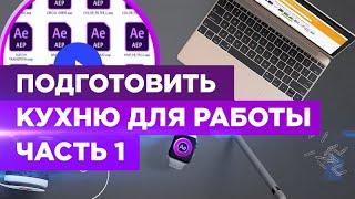 Курс VideoHive 🔥  Все о Материалах. Лицензии. After Effect / Как подготовить рабочее место?