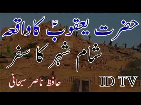 Hazrat Yaqoob a.s Ka Waqia in urdu By Hafiz Nasir Subhani on youtube