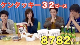 Kinoshita Yuka [OoGui Eater] 32 Piece KFC Party With My Friends From Fischer's