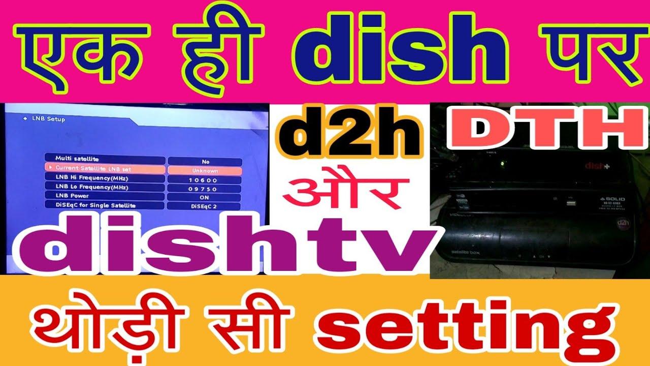 dishtv d2h setting  [ 1280 x 720 Pixel ]