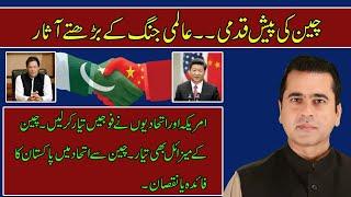7 July 2020 Pak chin dosti ka mustaqbil kya?