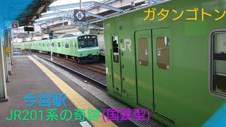 【JR201系】普通電車王寺行きをお見送り