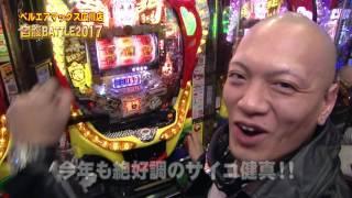 今年最初の自腹バトル! 収録店舗はベルエアマックス広川店! 2016年覇...