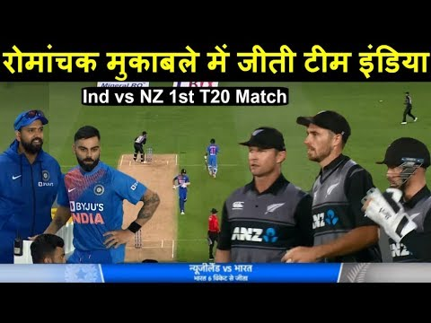 Ind Vs NZ 1st T20 Match Highlights: India Win By 6 Wickets,