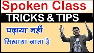 How To Speak English Fluently (Best Trick of Spoken English) By Dharmendra Sir