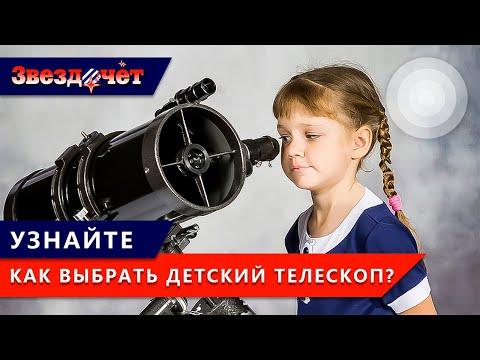 Как выбрать телескоп для ребенка 10 лет
