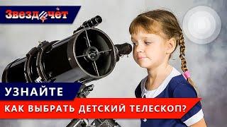 какой телескоп выбрать для ребенка?