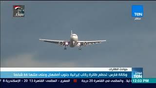 موجزTeN | وكالة فارس: تحطم طائرة ركاب إيرانية جنوب أصفهان وعلى متنها 66 شخصًا