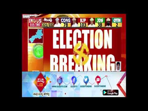 Karnataka Election Results : Hubli-Dharwad EVM Machine Fault, Result Holded | ಸುದ್ದಿ ಟಿವಿ