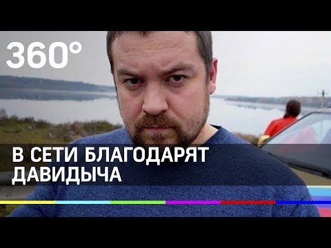 Нас тоже притесняли: пользователи благодарят Давидыча за эфир на 360