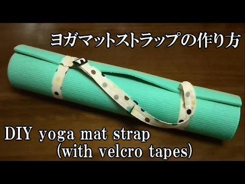 ヨガマットストラップの作り方 How to sew the yoga mat strap (with velcro ...