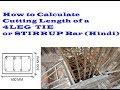 4 leg  tie or stirrup bar cutting length (hindi)