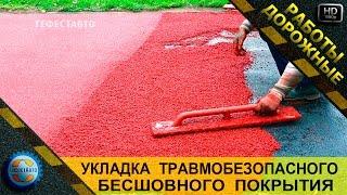Резиновые покрытия для дачи: видео-инструкция как сделать дорожки из плит своими руками, фото