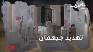 العاصوف | جهيمان يهدد المهدي بقطع لسانه