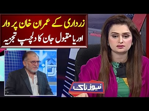 Orya Maqbool Jan Analysis on Zardari & Imran Khan Waar | News Talk