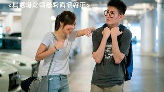 《其實港女同毒男真係好正》高登潮文 - 主演: 陳冰怡 BingYi