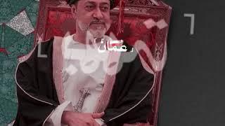 السيد هيثم بن طارق العيد الوطني 50عام