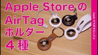 Apple StoreのAirTagホルダー4種類を比較!それぞれの使い勝手チェック・純正ループにレザーキーリング/Belkin2種/Amazon+1種もあり