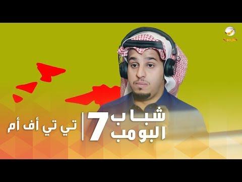 مسلسل شباب البومب 7 - الحلقه الثامنة والعشرون ' تي تي أف أم ' 4K